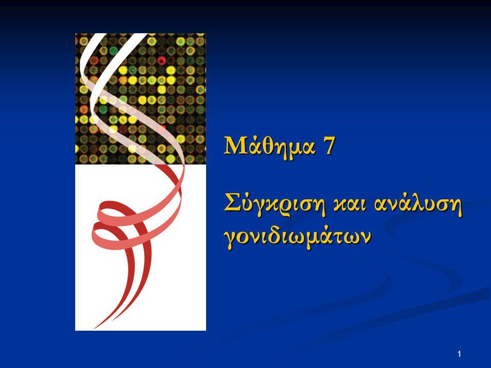 Μάθημα 7 Σύγκριση και ανάλυση γονιδιωμάτων
