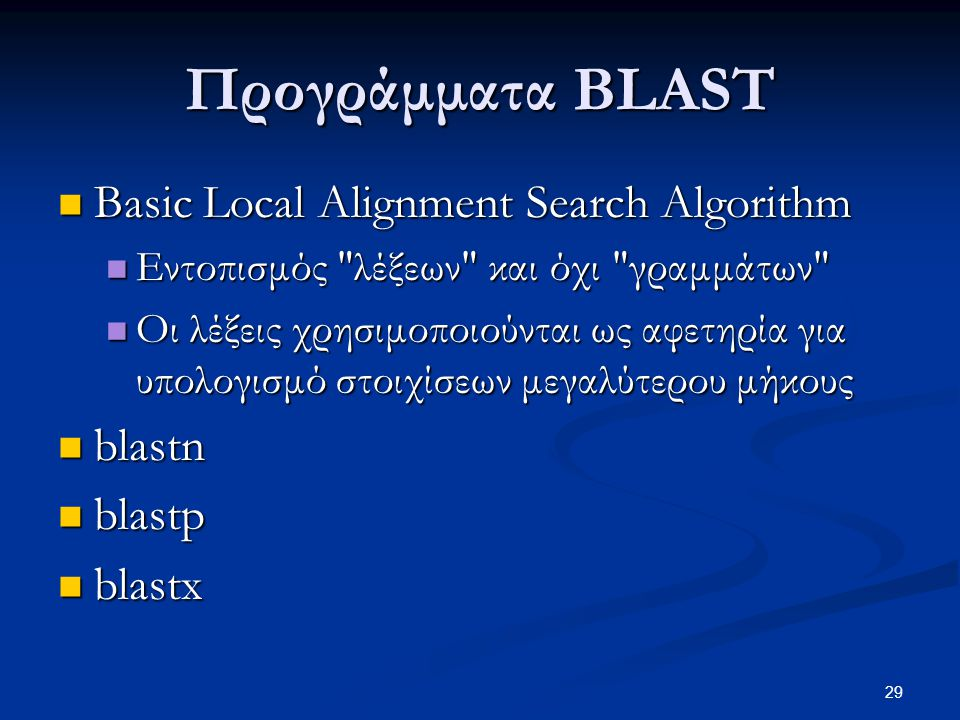 Προγράμματα BLAST Basic Local Alignment Search Algorithm blastn blastp