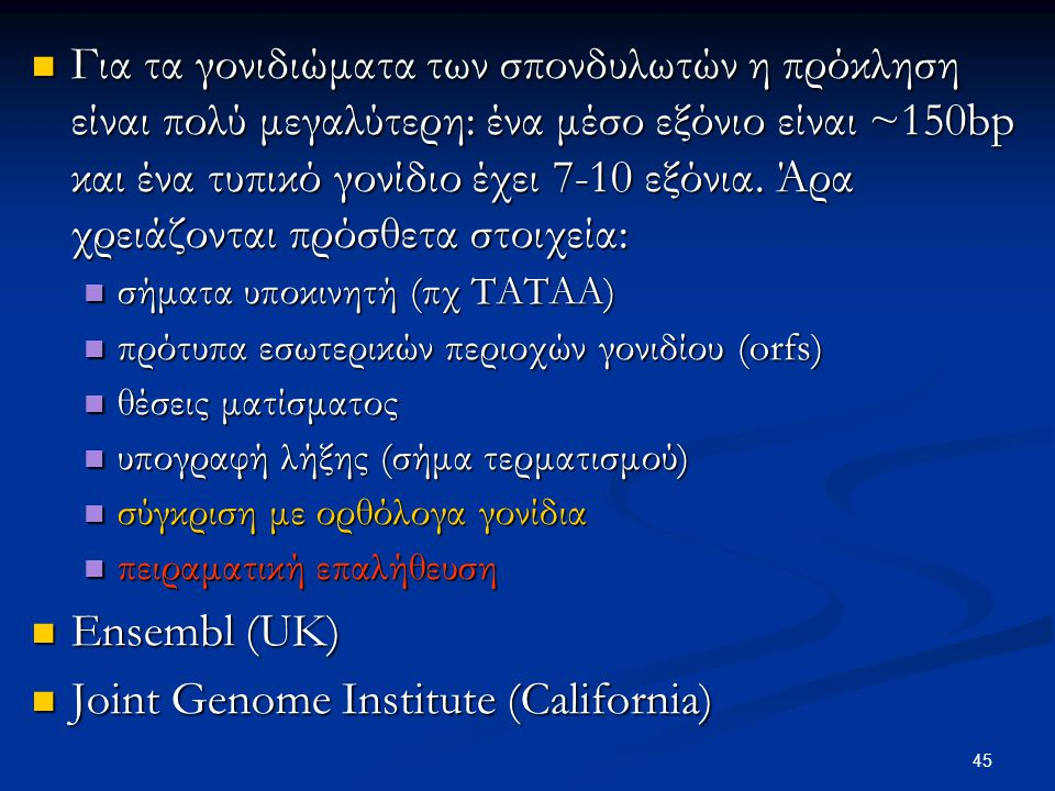 Joint Genome Institute (California)