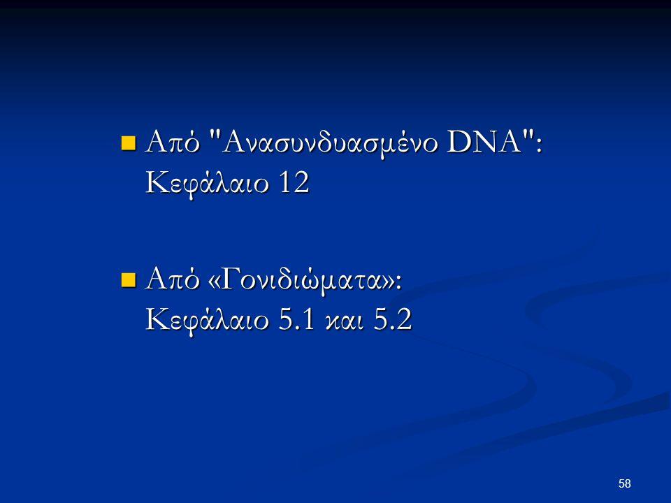 Από Ανασυνδυασμένο DNA : Κεφάλαιο 12