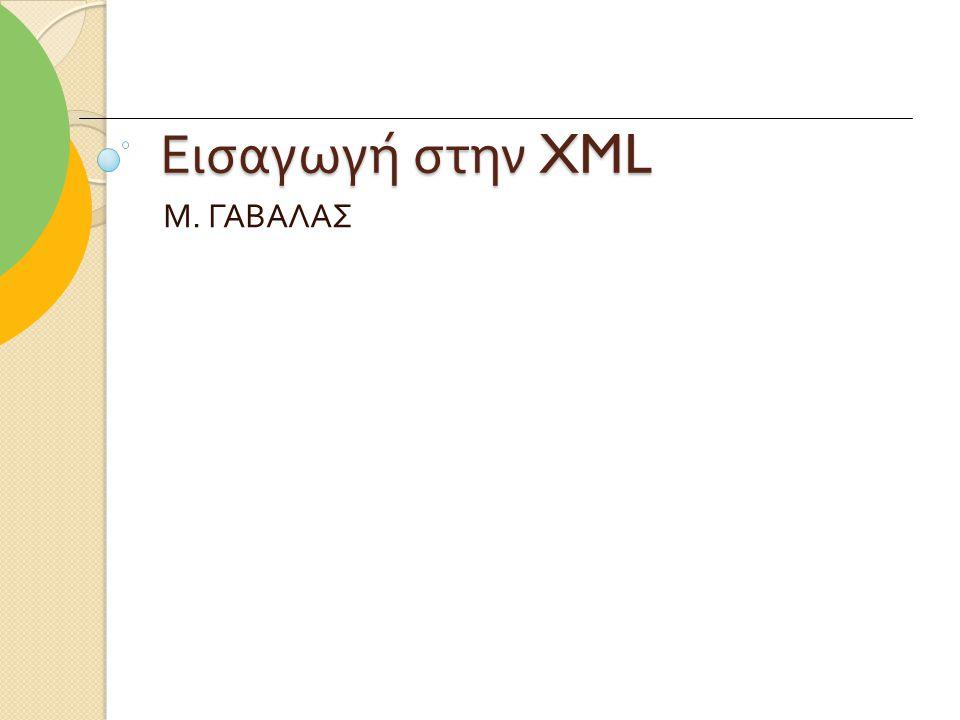 Εισαγωγή στην XML Μ. ΓΑΒΑΛΑΣ