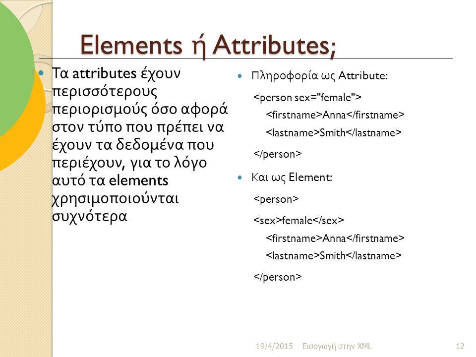 Elements ή Attributes;