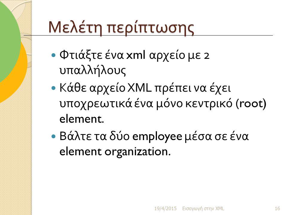 Μελέτη περίπτωσης Φτιάξτε ένα xml αρχείο με 2 υπαλλήλους