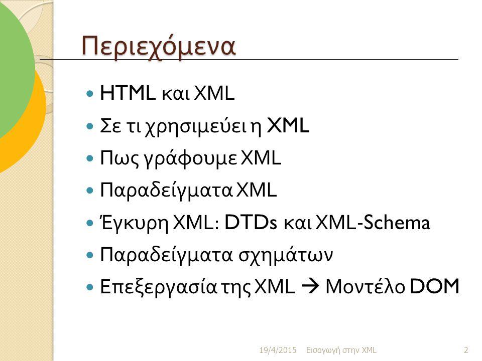 Περιεχόμενα HTML και XML Σε τι χρησιμεύει η XML Πως γράφουμε XML