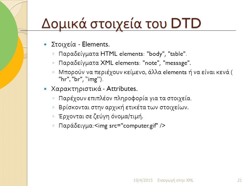 Δομικά στοιχεία του DTD