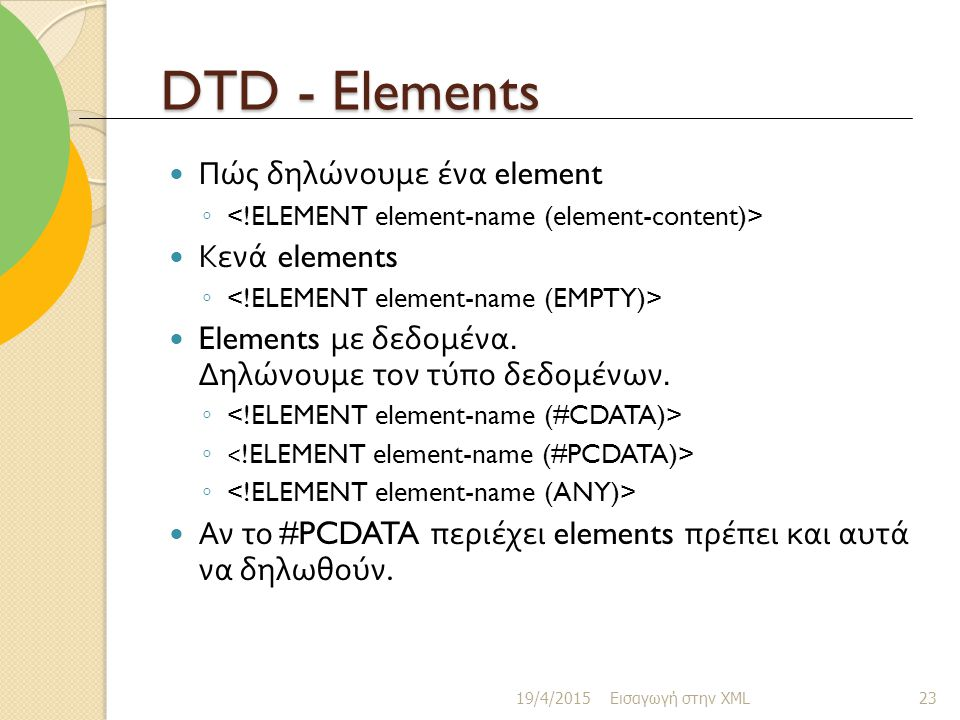 DTD - Elements Πώς δηλώνουμε ένα element Κενά elements