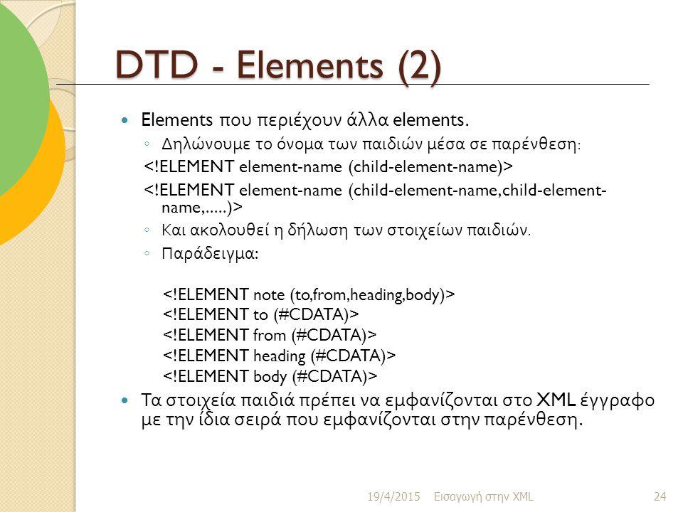 DTD - Elements (2) Elements που περιέχουν άλλα elements.