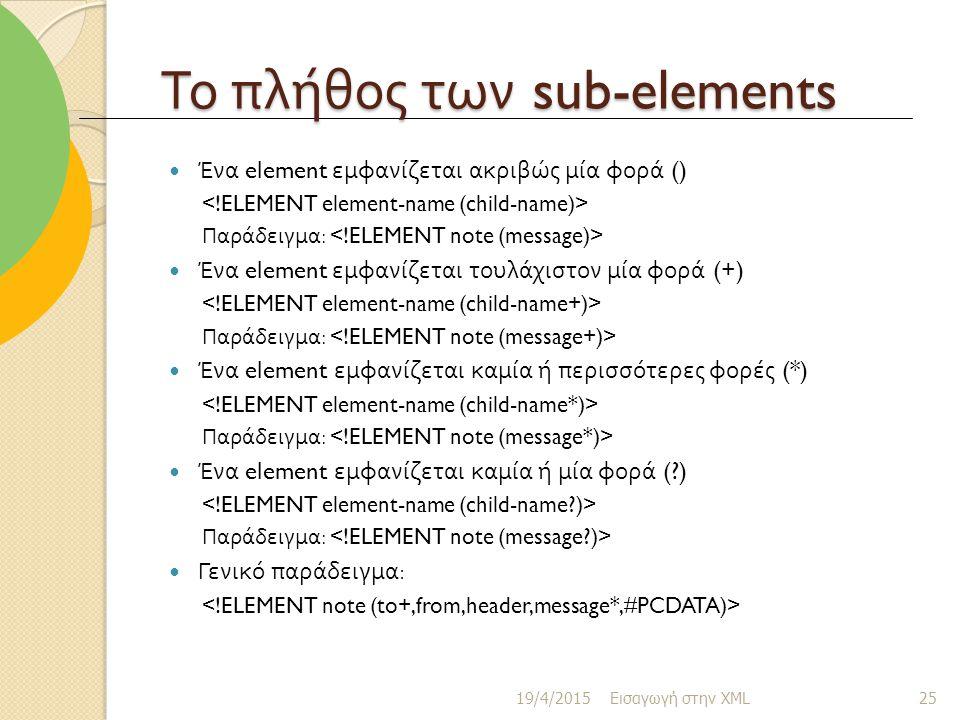 Το πλήθος των sub-elements