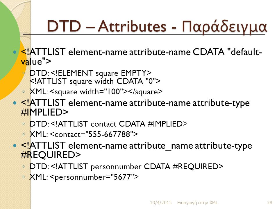 DTD – Attributes - Παράδειγμα