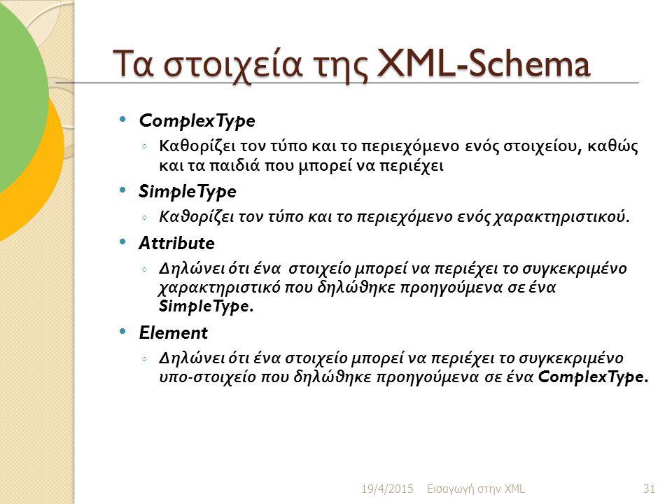 Τα στοιχεία της XML-Schema