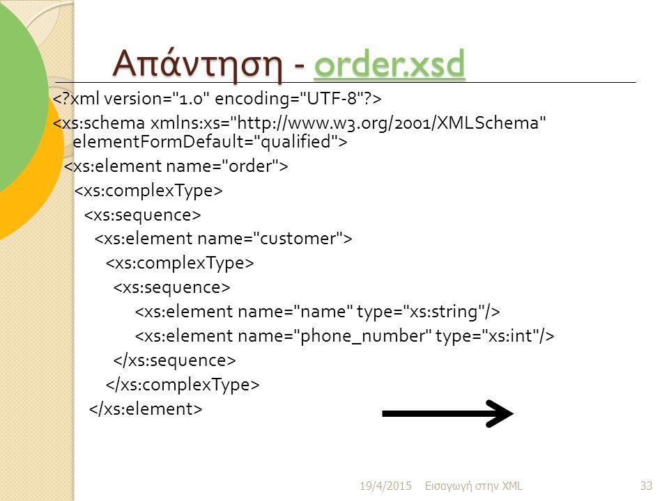 Απάντηση - order.xsd