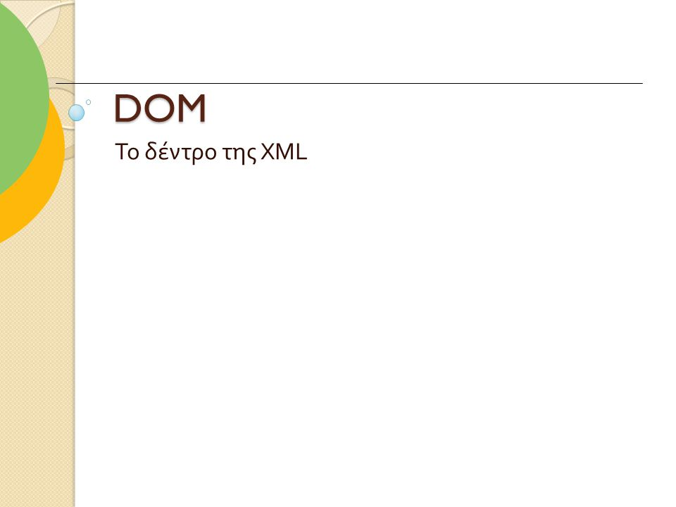 DOM Το δέντρο της XML