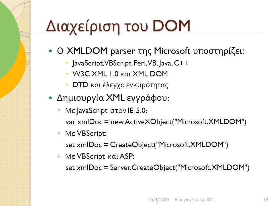 Διαχείριση του DOM Ο XMLDOM parser της Microsoft υποστηρίζει: