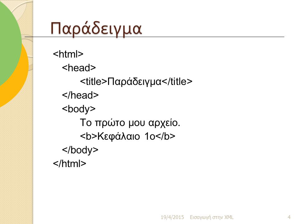 Παράδειγμα <html> <head> <title>Παράδειγμα</title> </head> <body> Το πρώτο μου αρχείο. <b>Κεφάλαιο 1ο</b> </body> </html>