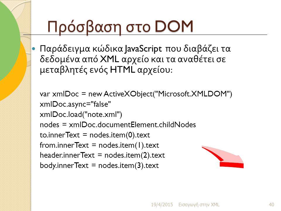 Πρόσβαση στο DOM Παράδειγμα κώδικα JavaScript που διαβάζει τα δεδομένα από XML αρχείο και τα αναθέτει σε μεταβλητές ενός HTML αρχείου: