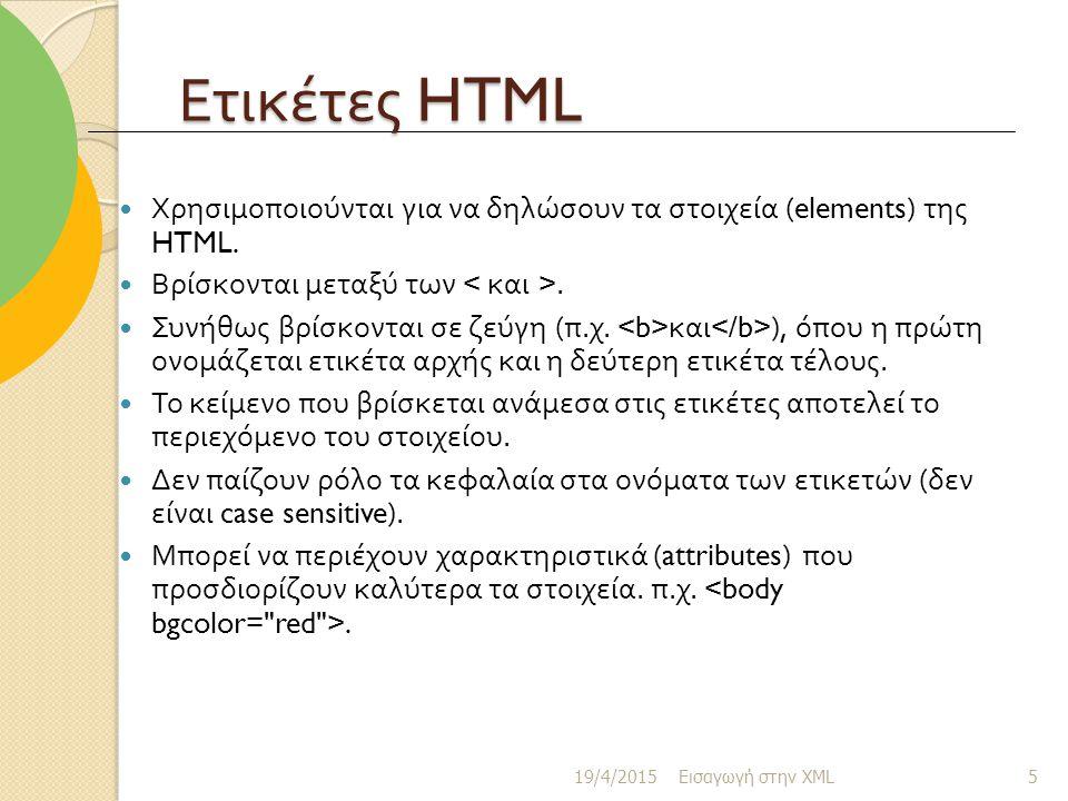 Ετικέτες HTML Χρησιμοποιούνται για να δηλώσουν τα στοιχεία (elements) της HTML. Βρίσκονται μεταξύ των < και >.