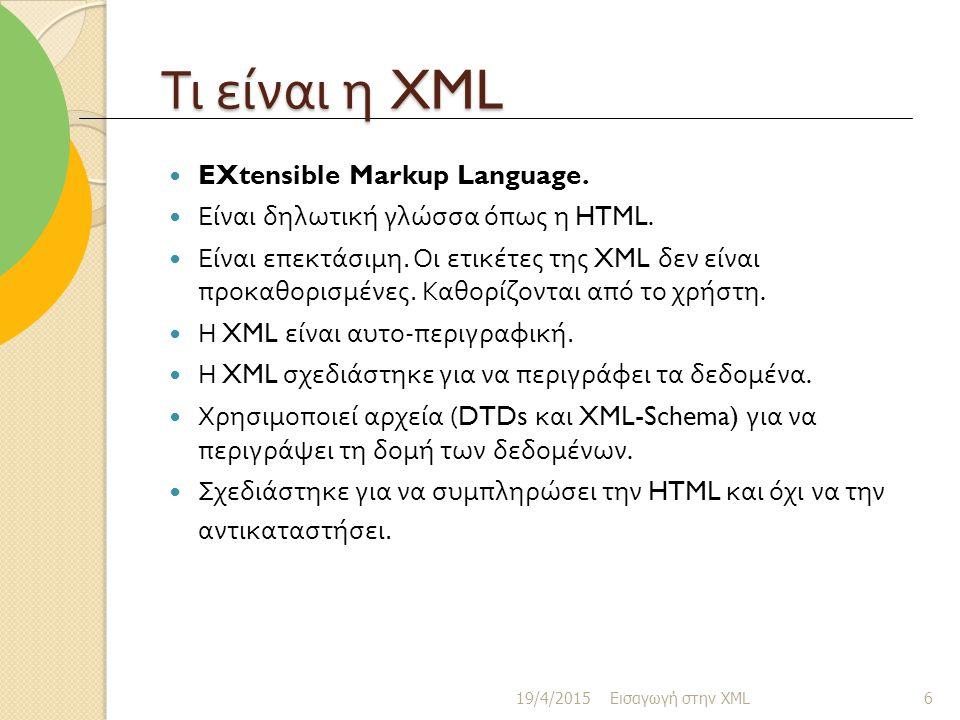 Τι είναι η XML EXtensible Markup Language.