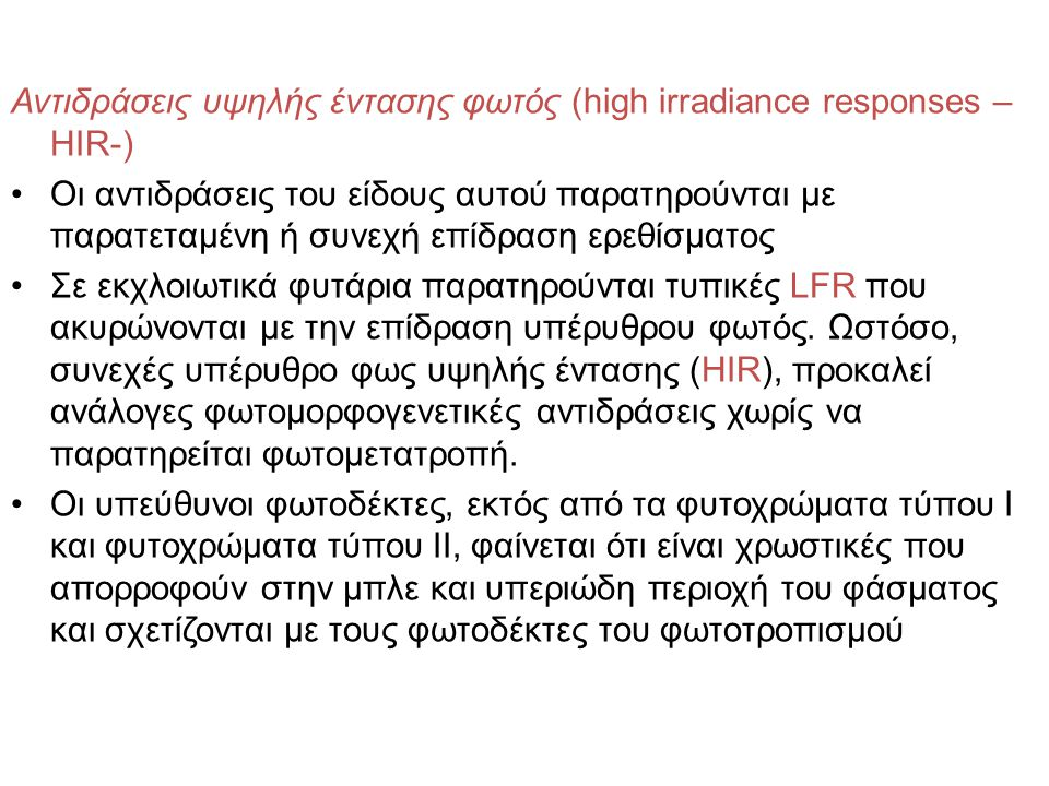 Αντιδράσεις υψηλής έντασης φωτός (high irradiance responses – HIR-)