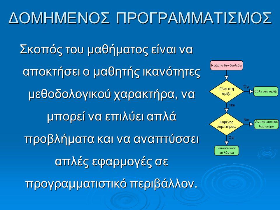 ΔΟΜΗΜΕΝΟΣ ΠΡΟΓΡΑΜΜΑΤΙΣΜΟΣ