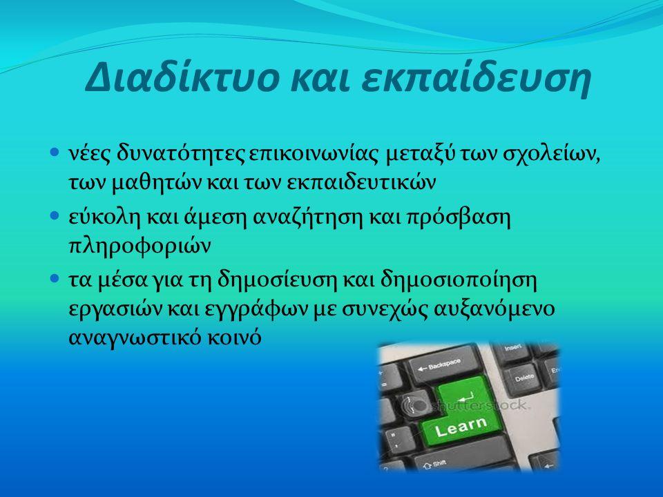 Διαδίκτυο και εκπαίδευση