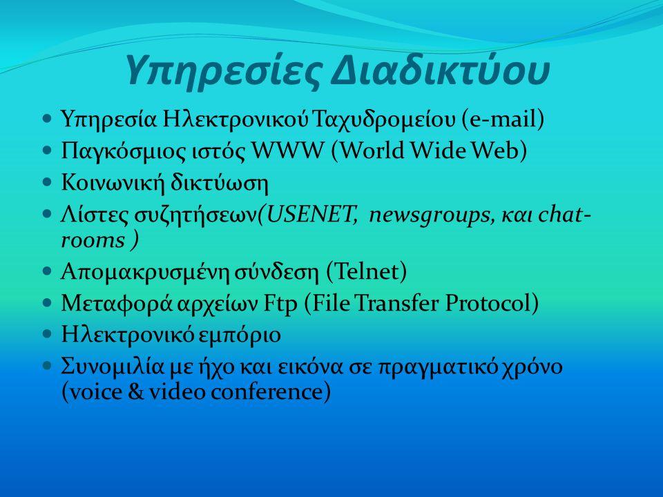 Υπηρεσίες Διαδικτύου Υπηρεσία Ηλεκτρονικού Ταχυδρομείου (e-mail)
