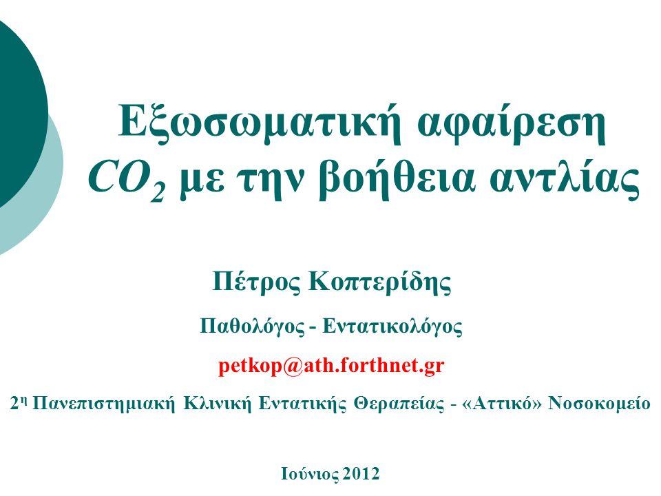 Εξωσωματική αφαίρεση CO2 με την βοήθεια αντλίας