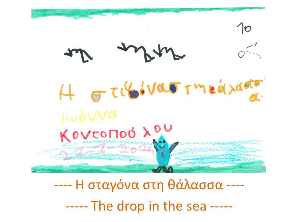 ---- Η σταγόνα στη θάλασσα ---- ----- The drop in the sea -----