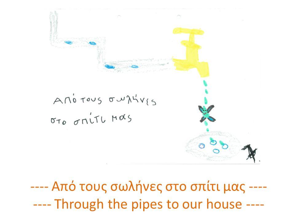 ---- Από τους σωλήνες στο σπίτι μας ----