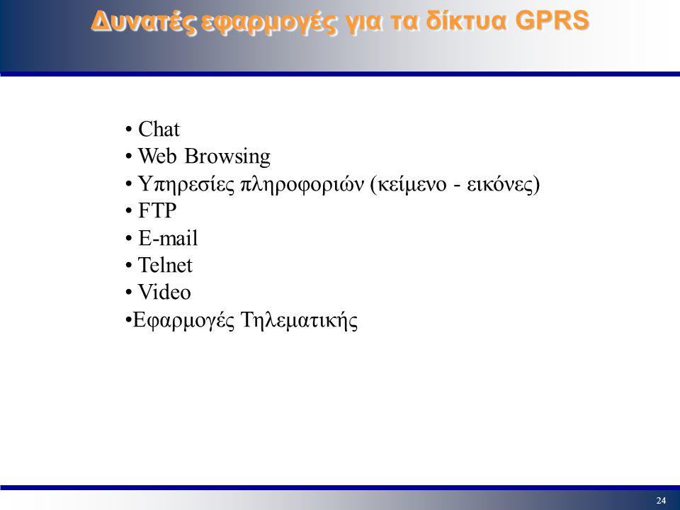 Δυνατές εφαρμογές για τα δίκτυα GPRS
