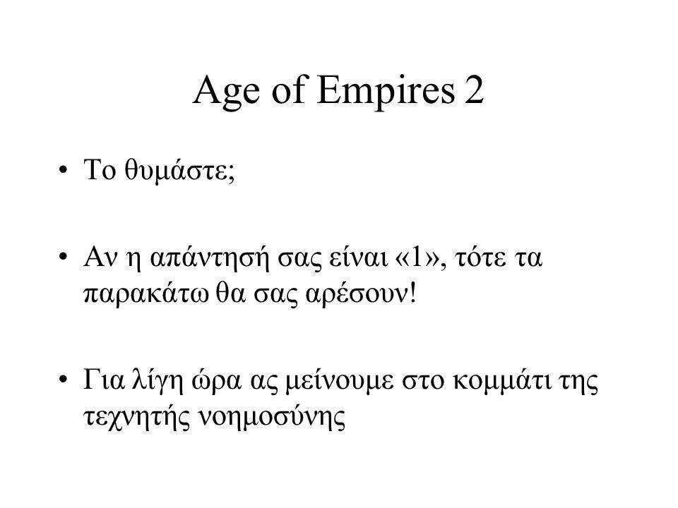 Age of Empires 2 Το θυμάστε;