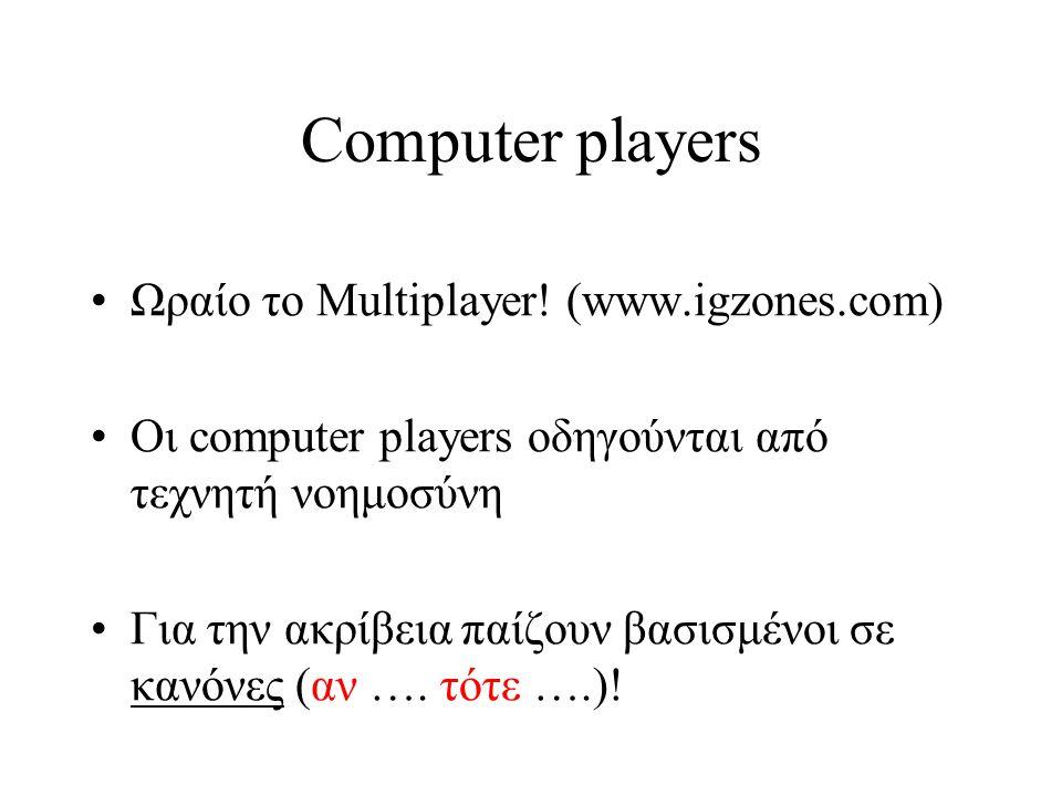 Computer players Ωραίο το Multiplayer! (www.igzones.com)