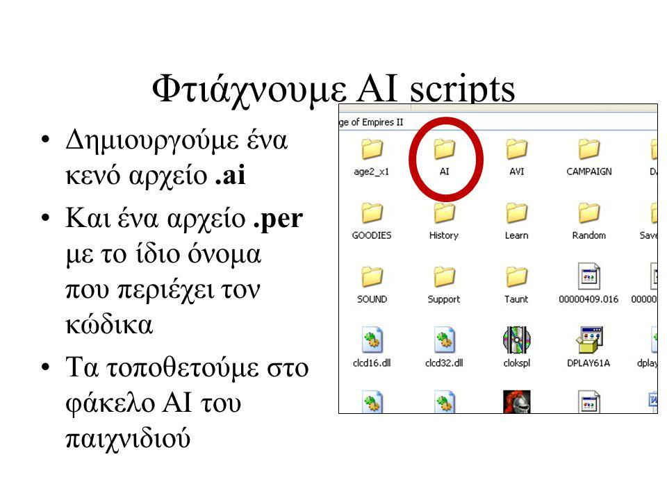 Φτιάχνουμε AI scripts Δημιουργούμε ένα κενό αρχείο .ai