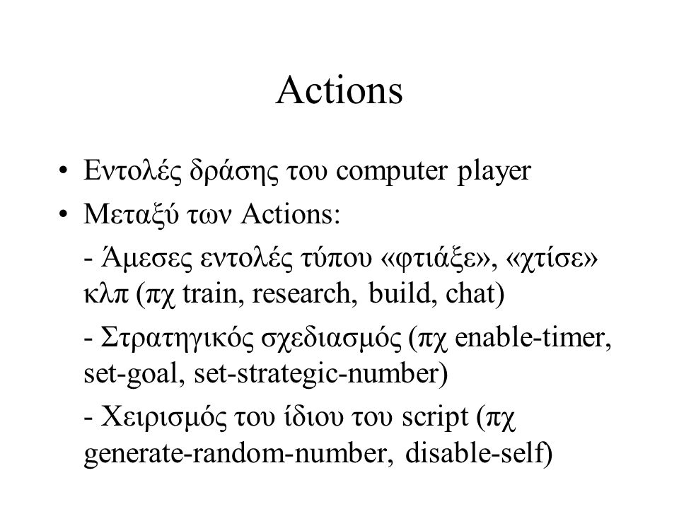 Actions Εντολές δράσης του computer player Μεταξύ των Actions: