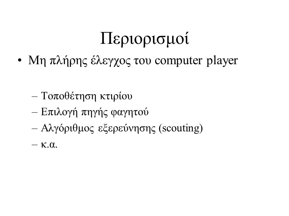 Περιορισμοί Μη πλήρης έλεγχος του computer player Τοποθέτηση κτιρίου