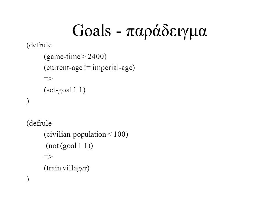 Goals - παράδειγμα (defrule (game-time > 2400)