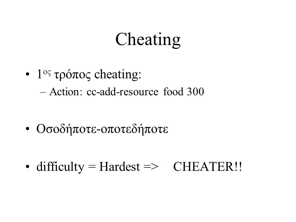 Cheating 1ος τρόπος cheating: Οσοδήποτε-οποτεδήποτε