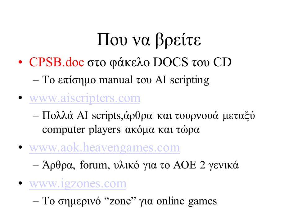 Που να βρείτε CPSB.doc στο φάκελο DOCS του CD www.aiscripters.com
