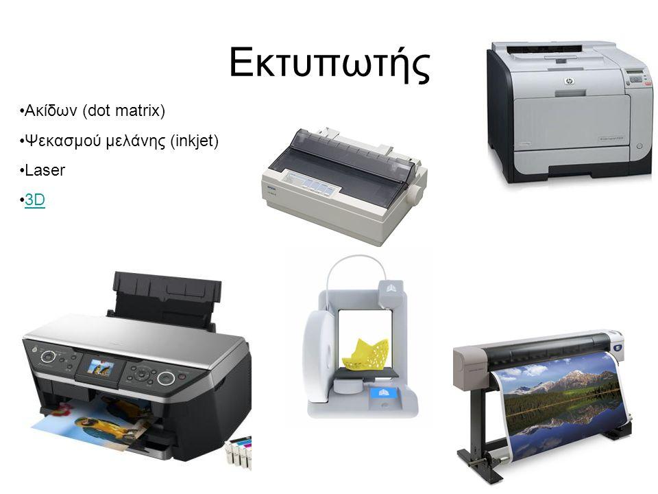 Εκτυπωτής Ακίδων (dot matrix) Ψεκασμού μελάνης (inkjet) Laser 3D