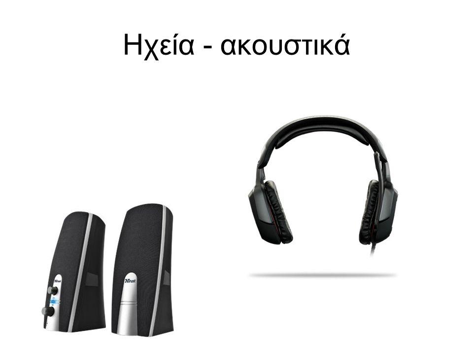 Ηχεία - ακουστικά