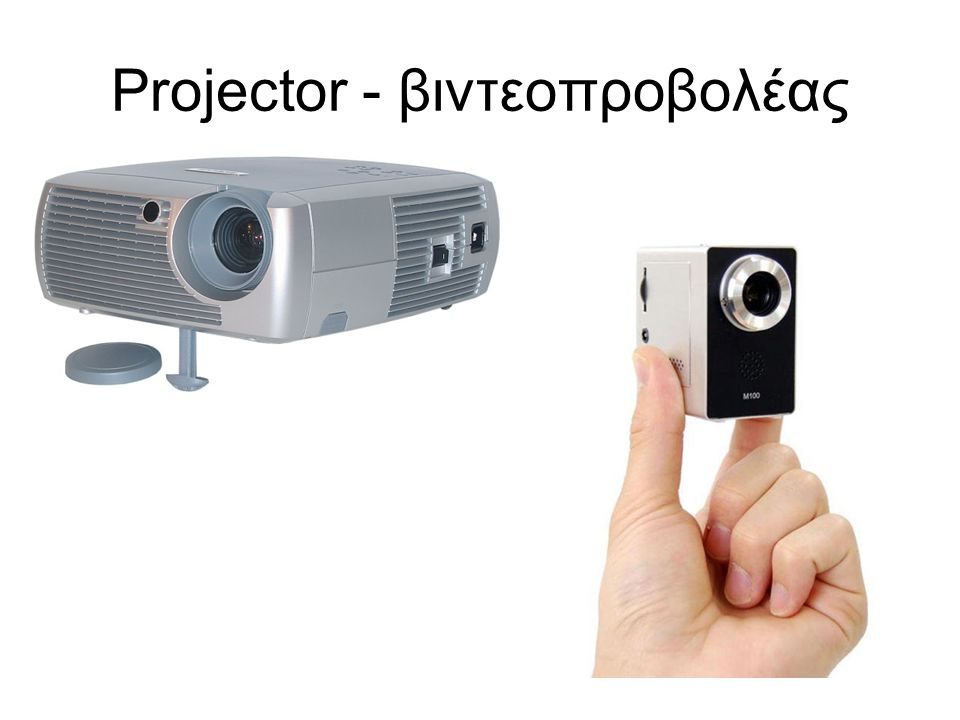 Projector - βιντεοπροβολέας