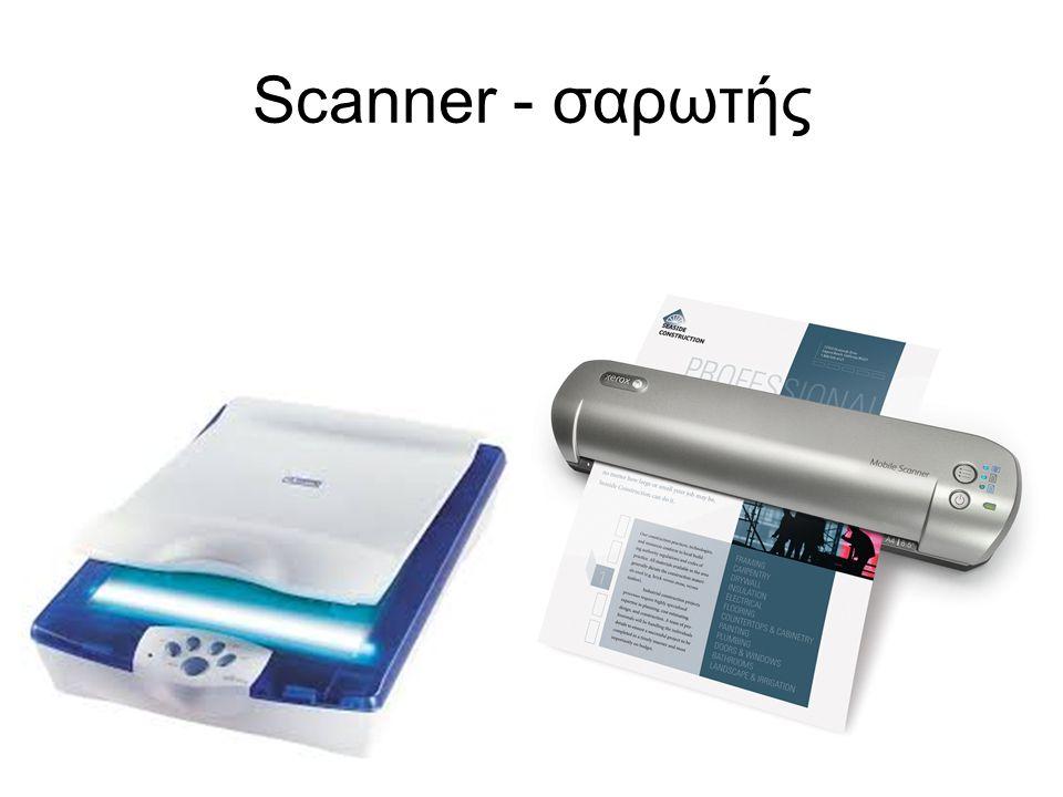 Scanner - σαρωτής