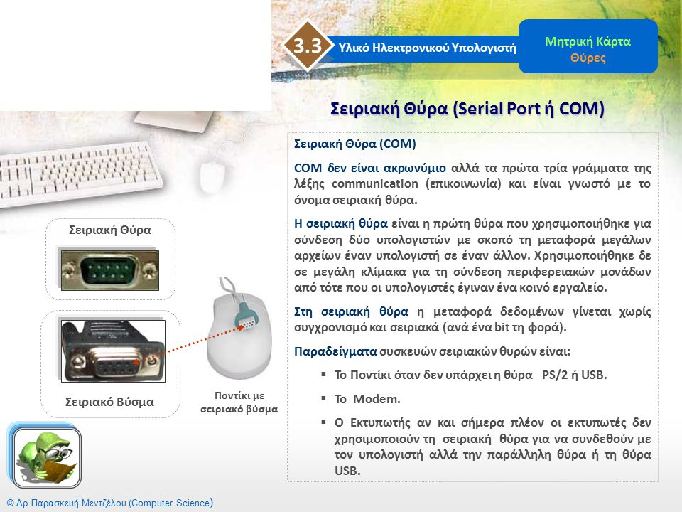 Σειριακή Θύρα (Serial Port ή COM)