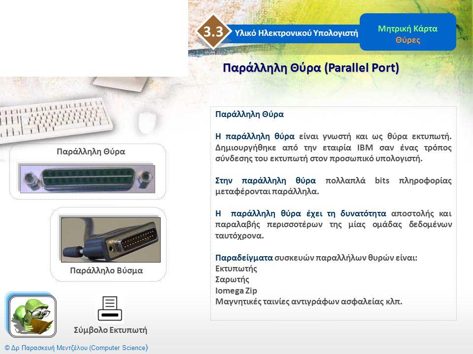Παράλληλη Θύρα (Parallel Port)