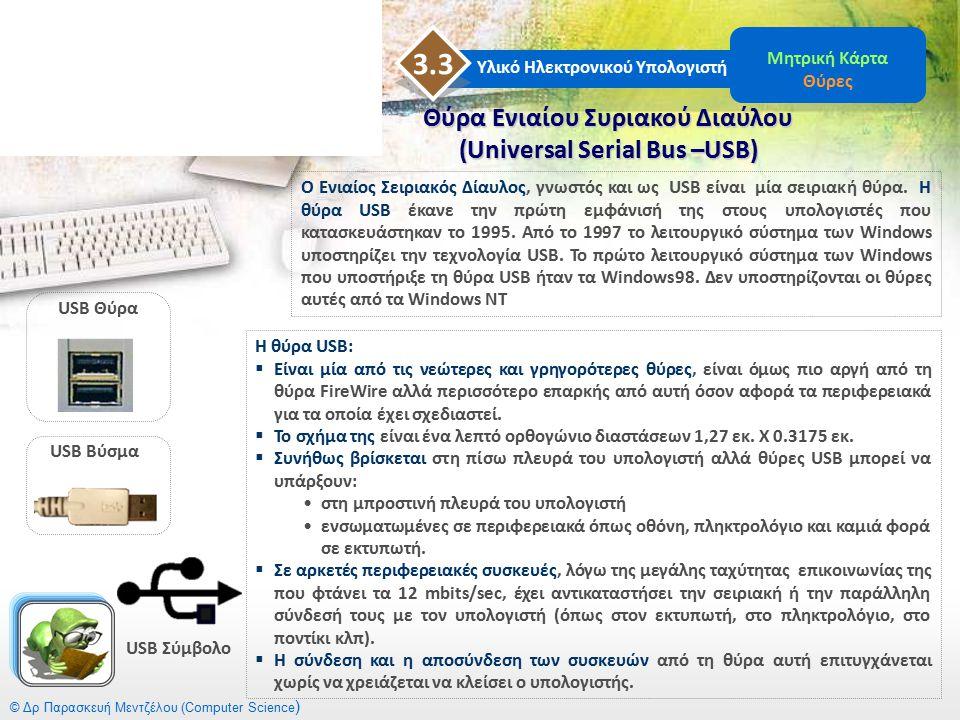 Θύρα Ενιαίου Συριακού Διαύλου (Universal Serial Bus –USB)