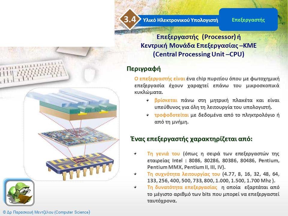 3.4 Επεξεργαστής (Processor) ή Κεντρική Μονάδα Επεξεργασίας –KME