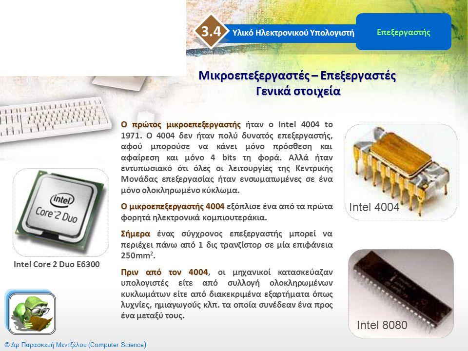 Μικροεπεξεργαστές – Επεξεργαστές