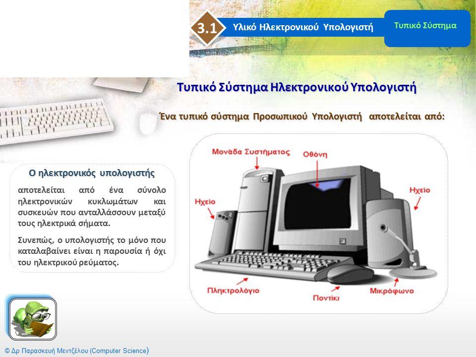 Τυπικό Σύστημα Ηλεκτρονικού Υπολογιστή