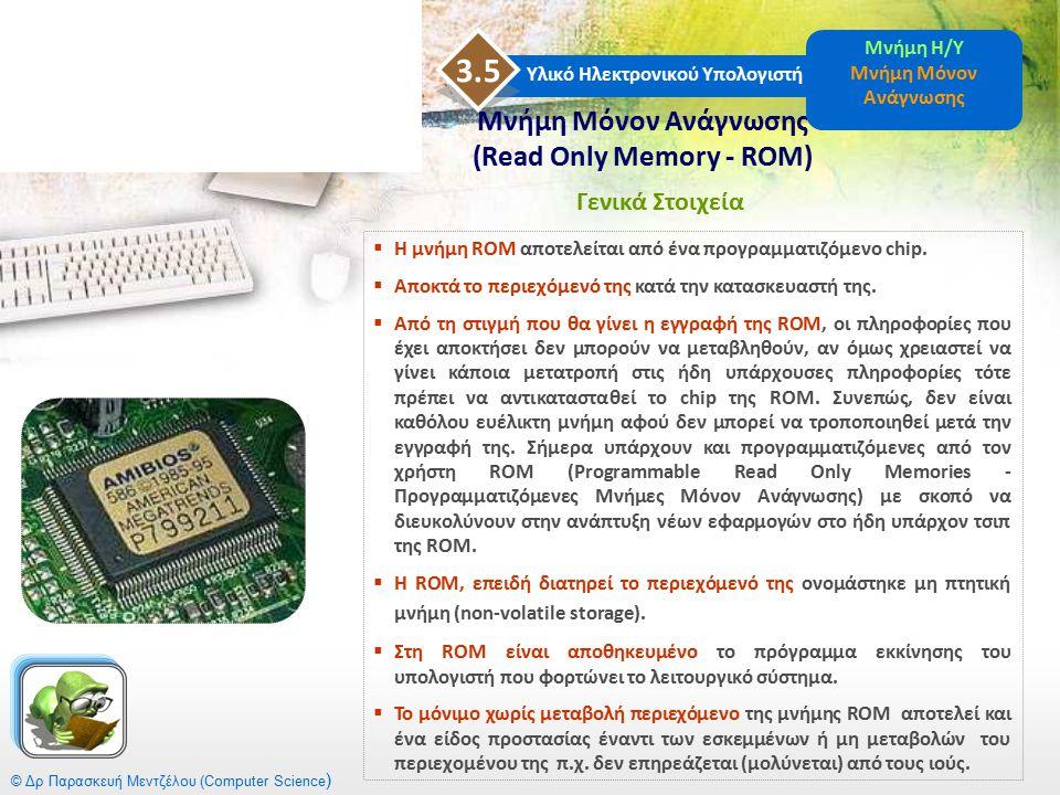 Μνήμη Μόνον Ανάγνωσης (Read Only Memory - ROM)