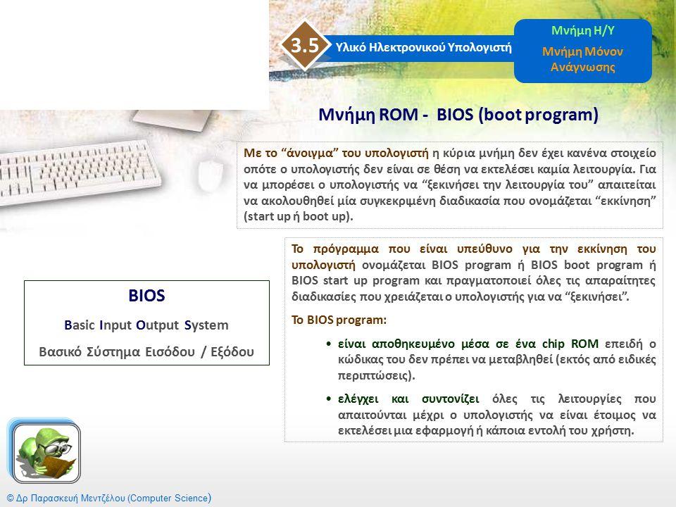 Basic Input Output System Βασικό Σύστημα Εισόδου / Εξόδου