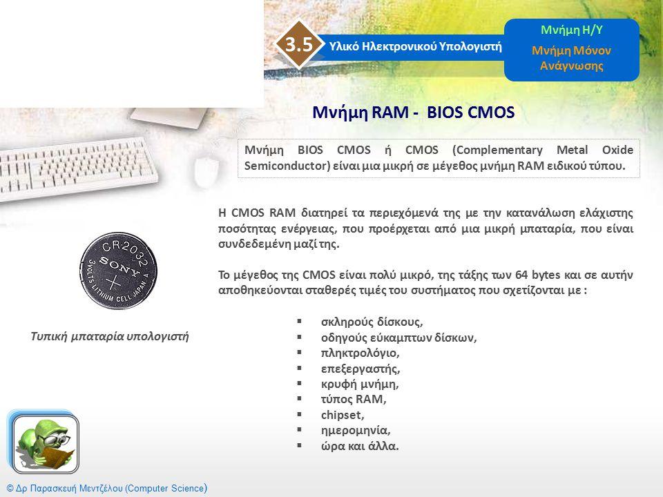 3.5 Μνήμη RΑM - BIOS CMOS Μνήμη Η/Υ Μνήμη Μόνον Ανάγνωσης
